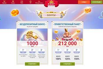 Беспроигрышный вариант компаньона - казино интернет Кинг Днепродзержинск