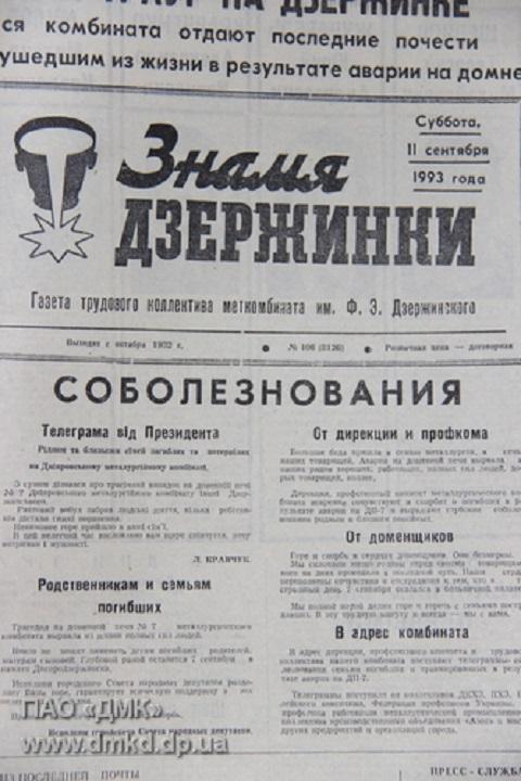 В Каменском вспоминали жертв ЧП на доменной печи № 7 «ДМК» Днепродзержинск