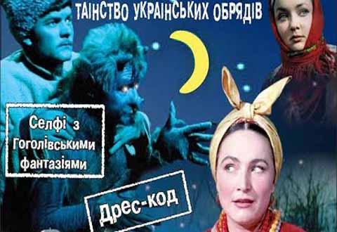 Студентов Каменского приглашают на тематическую вечеринку Днепродзержинск