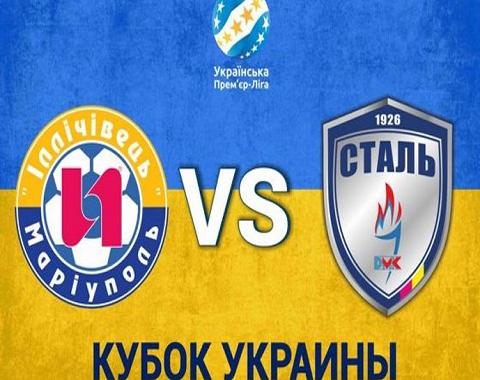 «Ильичевец» проходит «Сталь» всерии пенальти— Кубок Украины