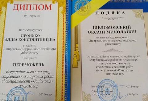 Каменчанка стала победителем Всеукраинского конкурса научных работ по социологии Днепродзержинск