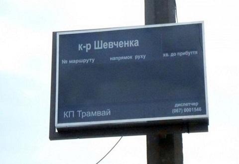 На остановках Каменского на выходные дни  отключили электронные табло Днепродзержинск