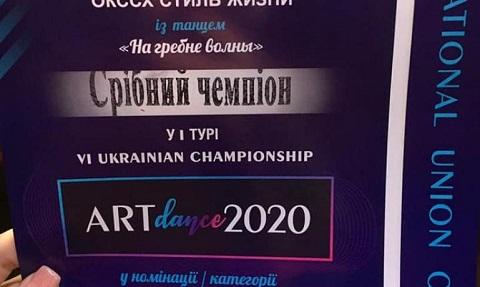 Каменские танцоры стали призерами чемпионата по хореографическому искусству Днепродзержинск