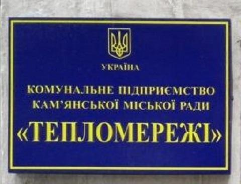 «Теплосети» г. Каменское возместили ТЭЦ долг за поставку тепловой энергии Днепродзержинск