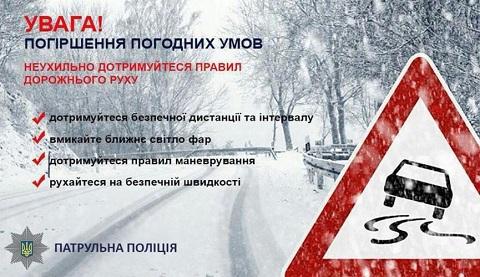 Жителей г. Каменское предупреждают об ухудшении погоды  Днепродзержинск