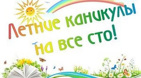 В Каменском начали работу детские пришкольные лагеря Днепродзержинск
