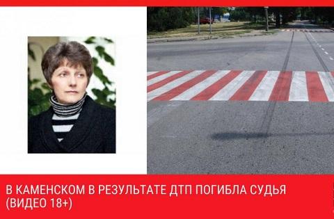 Жертвой ДТП в г. Каменское стала судья  Днепродзержинск