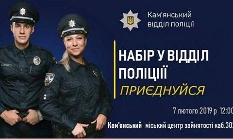 Центр занятости г. Каменское готовит ярмарку вакансий  Днепродзержинск