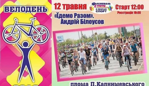 В Каменском идет подготовка к весеннему мероприятию «Велодень-2019» Днепродзержинск