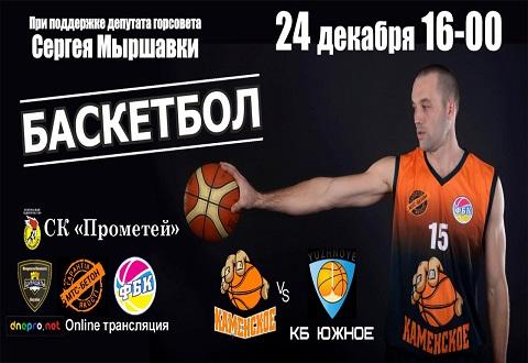 Баскетболисты Каменского проведут встречу с днепровской командой Днепродзержинск