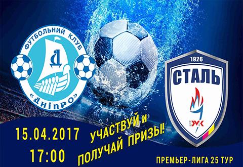 «Сталь» Каменского в «сухую ничью» провела игру с Днепром Днепродзержинск