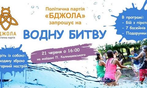 Для жителей г. Каменское проведут веселое летнее мероприятие Днепродзержинск