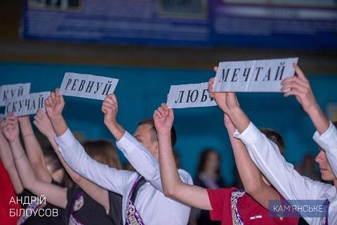 Выпускной бал прошёл в ДЮСШ № 4 г. Каменское Днепродзержинск