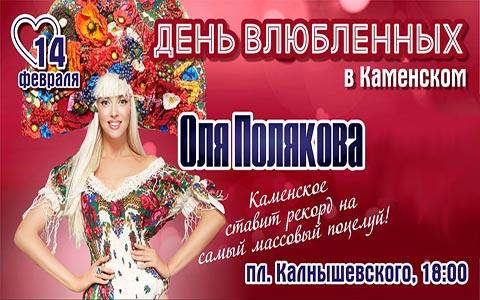 Непогода не помешает жителям Каменского отпраздновать День влюбленных Днепродзержинск