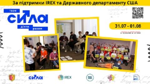 Центр молодёжный инициатив г. Каменское проведёт тренинг Днепродзержинск