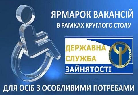 Для жителей Каменского с особыми потребностями  проведут ярмарку вакансий Днепродзержинск
