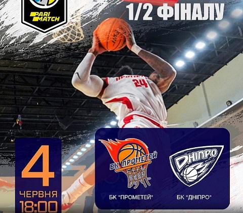 БК «Прометей» г. Каменское выиграл третий матч в полуфинальной серии Суперлиги Пари-Матч Днепродзержинск