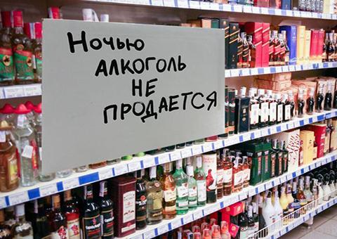 Каменский горсовет ввел ограничения на реализацию алкогольных напитков ночью Днепродзержинск