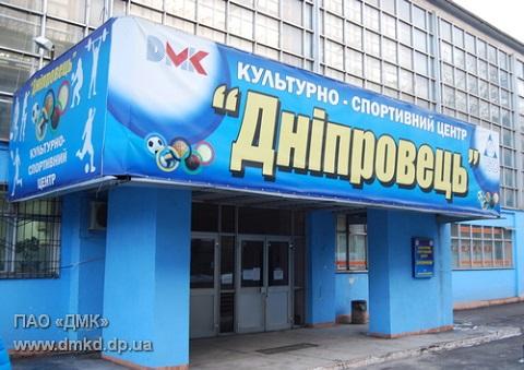 КСЦ «Днепровец» города Каменское открыли для занятий детей Днепродзержинск