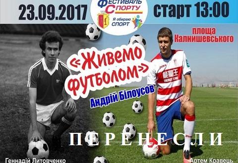 Непогода стала причиной отмены в Каменском фестиваля футбола Днепродзержинск
