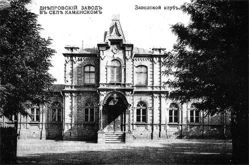 Заводской клуб Днепровского завода в Камянском