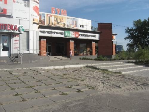 Челентано Днепродзержинск
